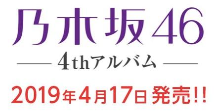 乃木坂46 4thアルバムセブンネット限定特典付きまとめ