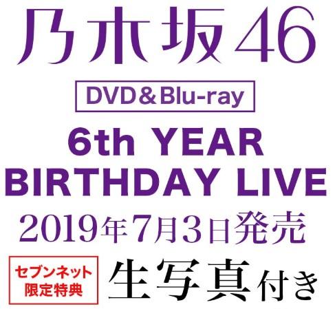 乃木坂46バースデーライブ2018