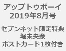 アップトゥボーイ2019年8月号のセブン特典は堀未央奈ちゃん