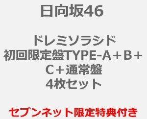 日向坂46/ドレミソラシド(初回限定盤TYPE-A+B+C+通常盤 4枚セット)(セブンネット限定特典:ポストカード(Type C)4枚)