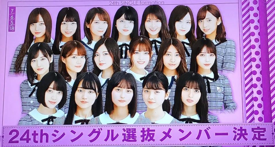 乃木坂46 24枚目シングル